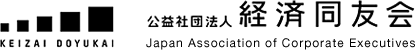 公益社団法人 経済同友会 Japan Association of Corporate Executives